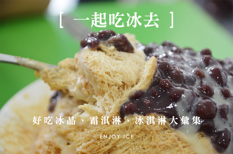 推薦好吃冰品、霜淇淋、冰淇淋大彙整(更新日期2015/07/25)