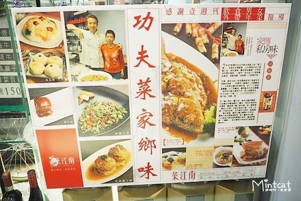 【台北中正區】萊江南時尚江浙小菜館‧別具風味的功夫菜色