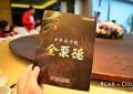 全聚德北京烤鴨宴在台灣限時45天•宜蘭礁溪長榮鳳凰酒店
