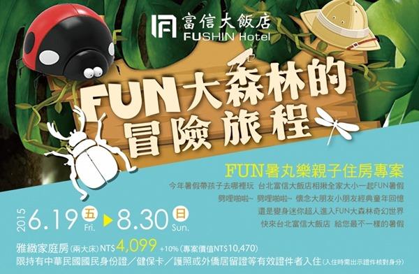 FUN Summer DM1(2)