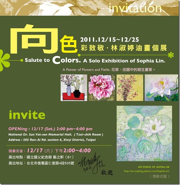 【友情推薦】2011向色彩致敬。林淑婷油畫個展