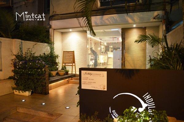 【台北東區餐廳】INDULGE實驗創新餐酒館‧享受美好的酒食美饌