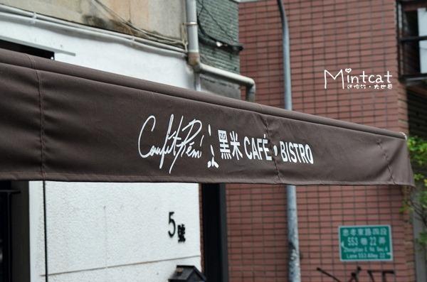 台北信義松山文創園區旁黑米義式餐廳・招牌墨魚燉飯很美味(已歇業)