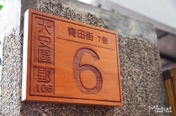 【台北大安區】青田七六 x Caffe' 4mano‧老房子裡的午茶時光