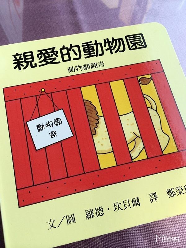 【親子共讀】小寶寶翻翻書推薦‧親愛的動物園
