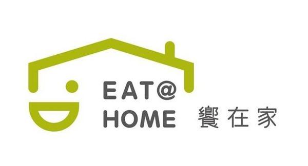 饗在家logo圖