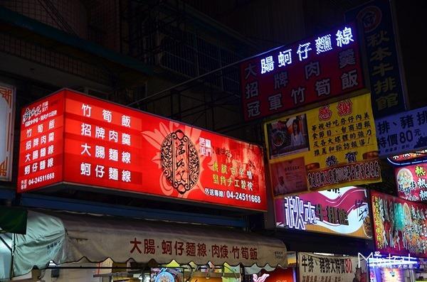 【台中逢甲夜市美食推薦】涼師父大腸蚵仔麵線、冠軍竹筍飯、招牌肉羹