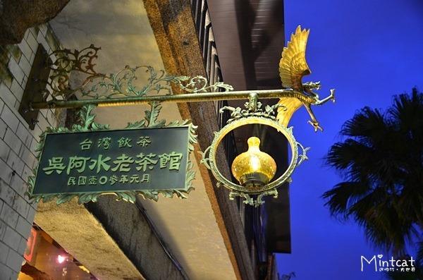 台北大同聚餐好地方推薦吳阿水老茶館・老房子裡台灣飲茶與火鍋(已歇業)