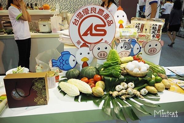 真心推薦CAS台灣優良農產品‧2014年台北國際食品展強力曝光