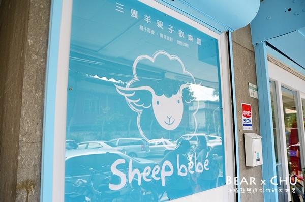 【台北市大安區】親子聚會PARTY場地・三隻羊親子歡樂園(已歇業)
