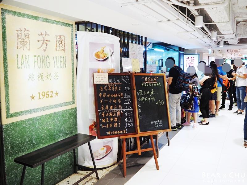 香港蘭芳園尖沙咀_20151115-134842.JPG