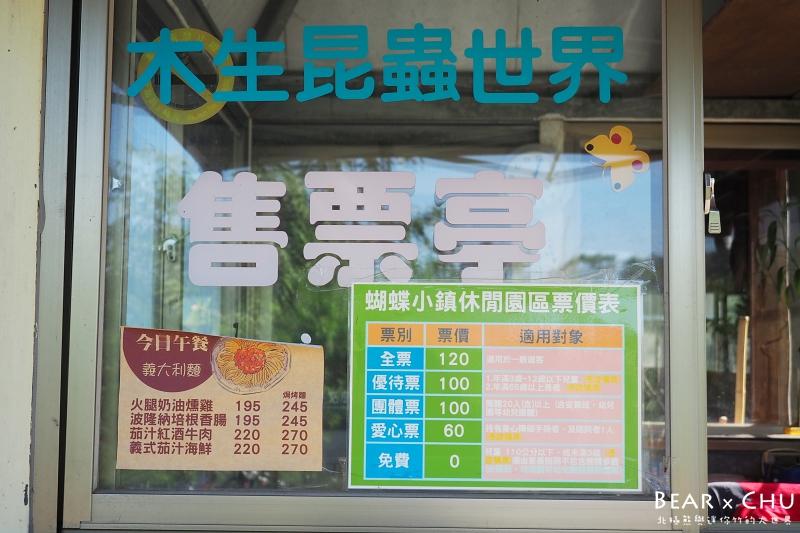 南投埔里木生昆蟲博物館_20180113-120214.JPG