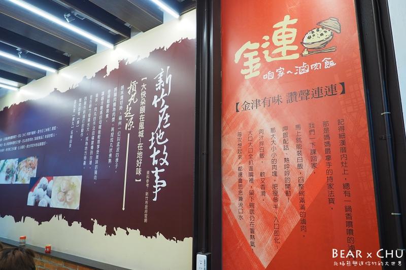 新竹廟口小吃_20180225-194110.JPG