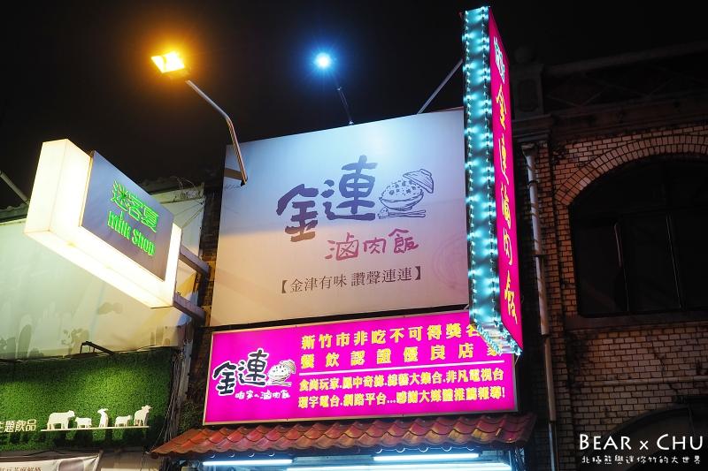 新竹廟口小吃_20180225-200124.JPG
