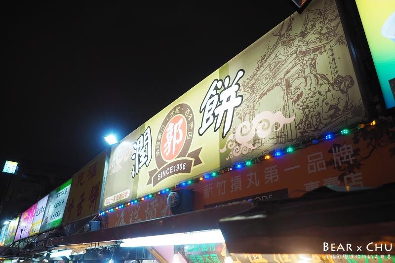 新竹廟口小吃_20180225-200852.JPG