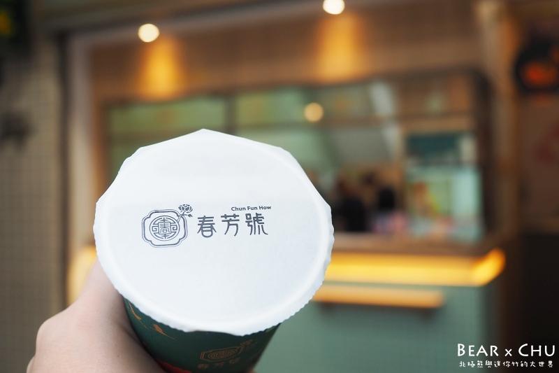 台北春芳號_20181103-111230.JPG