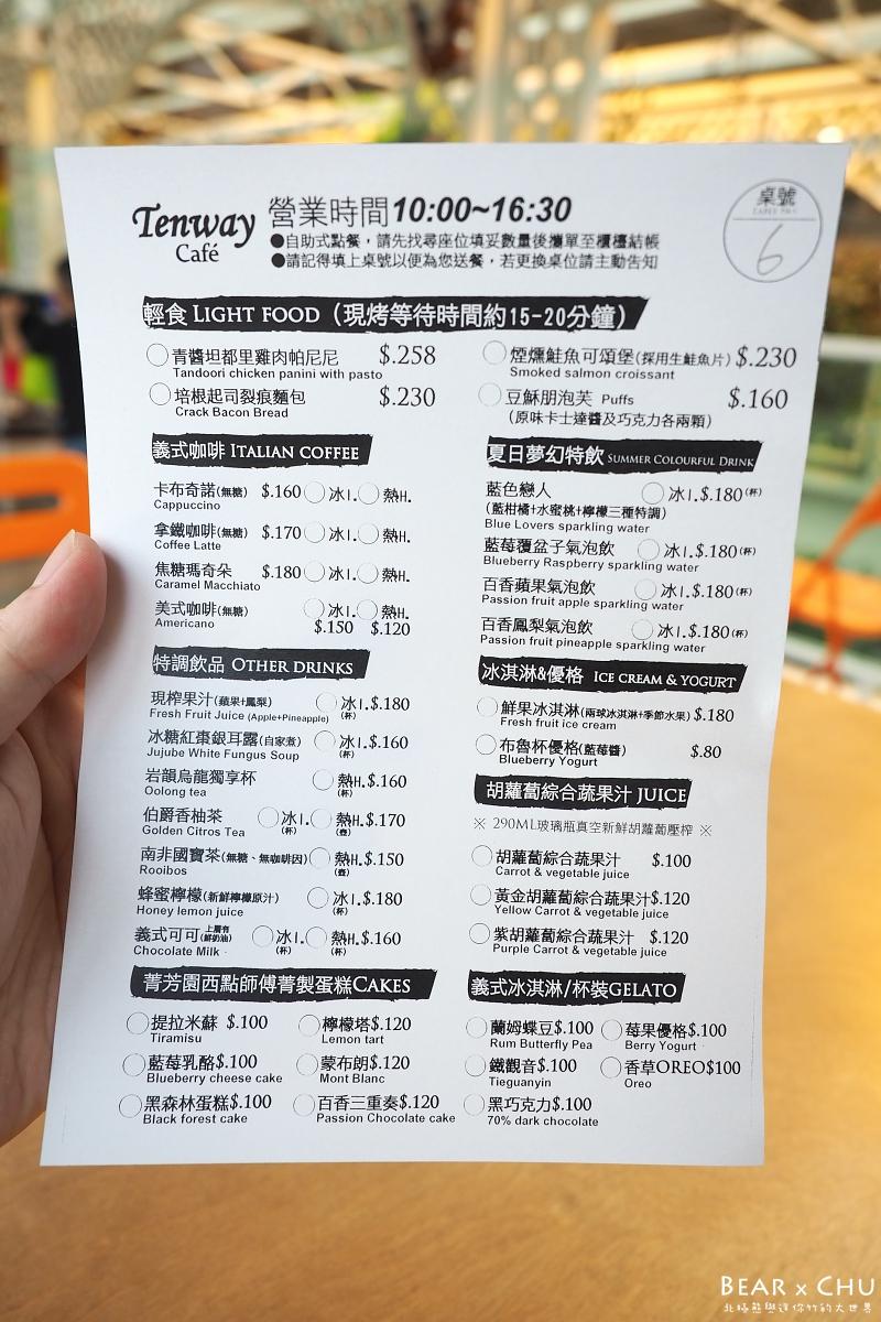 彰化田尾菁芳園_20181201-113428.JPG