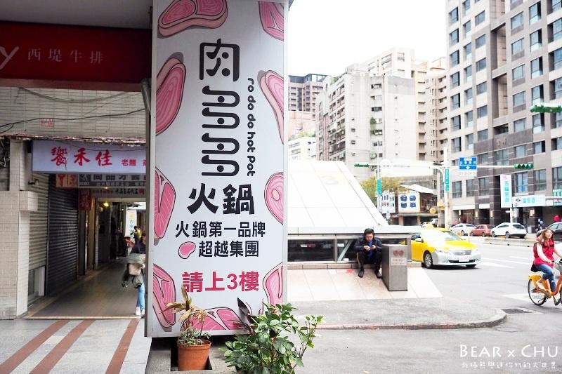 台北古亭肉多多火鍋34.JPG