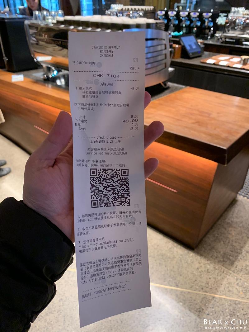 上海星巴克旗艦店_20190303-200137-33.JPG
