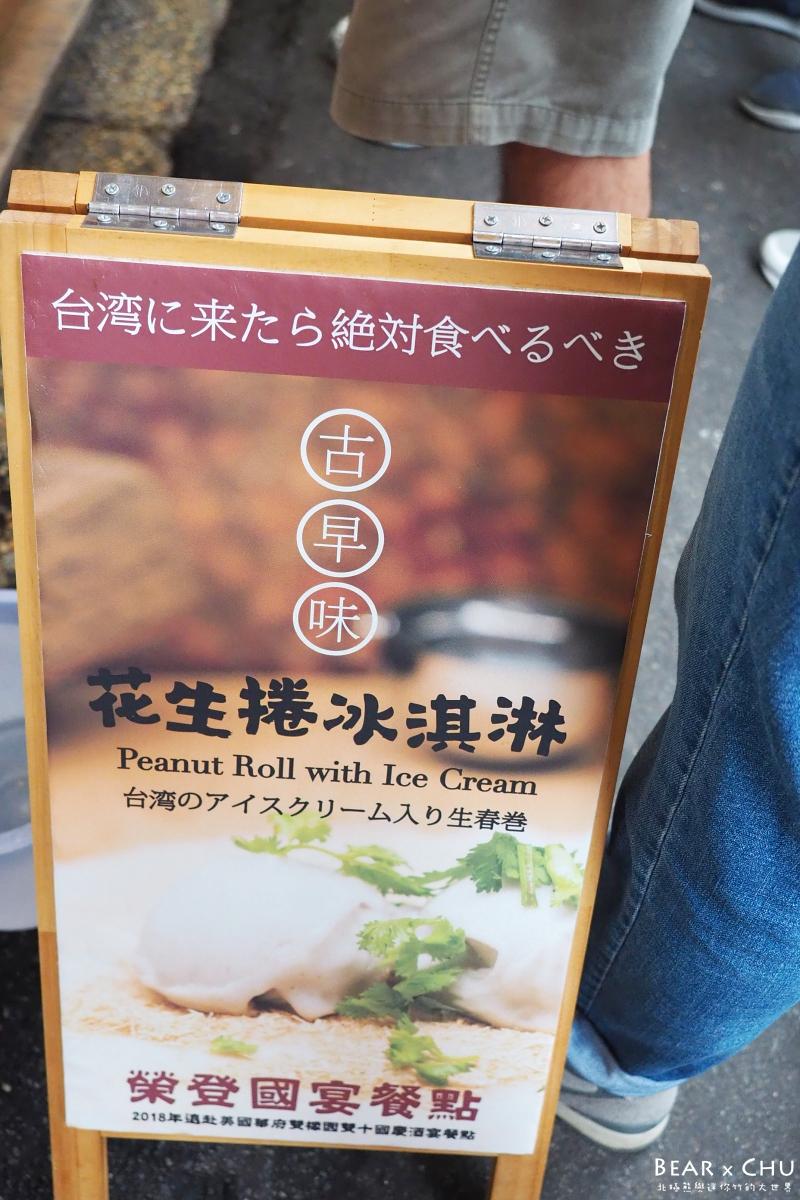 迪化街小吃飽點花生捲冰淇淋_20190622-140644-02.JPG
