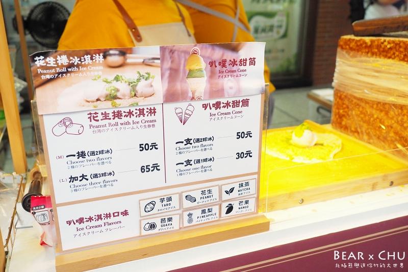 迪化街小吃飽點花生捲冰淇淋_20190622-140824-03.JPG