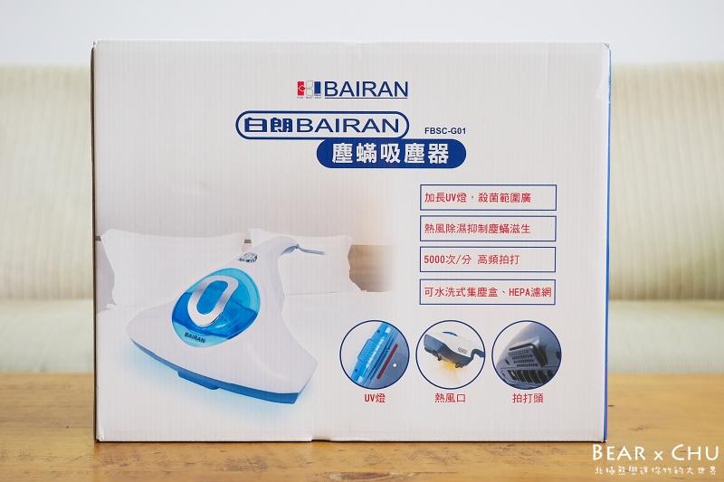 BAIRAN白朗小清新UV除蹣吸塵器(FBSC-G01)_20190623-105714-04.JPG